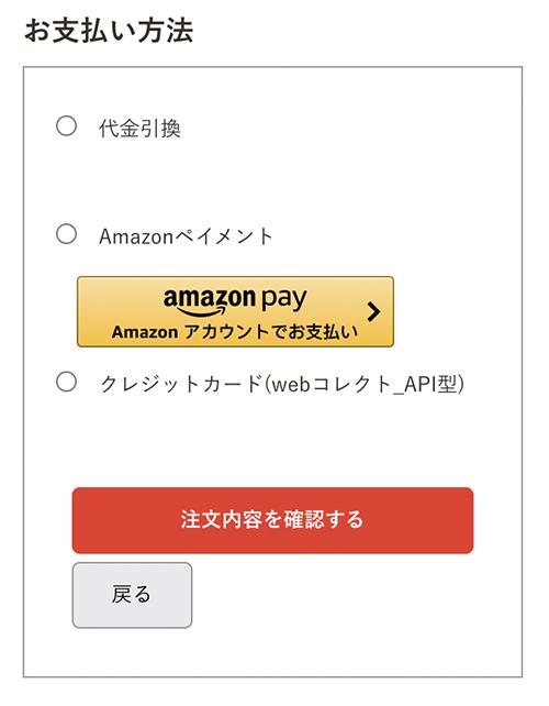 お支払い方法をご選択ください