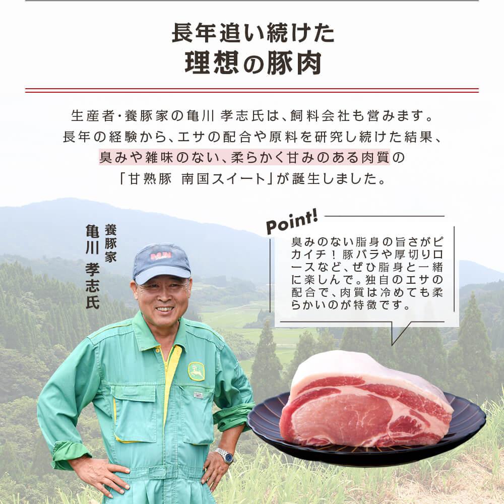 甘熟豚 南国スイート|カミチク ファーマーズマーケット|上質な和牛を鹿児島から