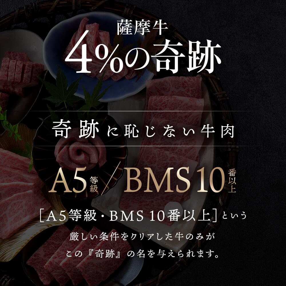 薩摩 うしのくら 『薩摩牛 4%の奇跡』極上ギフト|カミチク ファーマーズマーケット|上質な和牛を鹿児島から